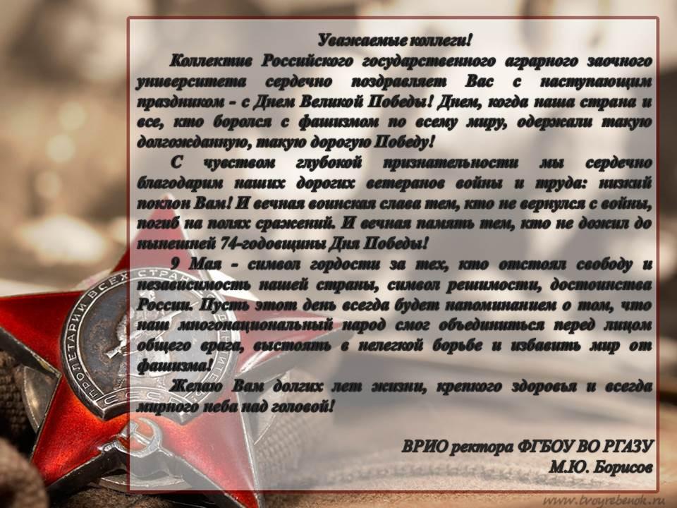 Поздравление-от-ФГБОУ-ВО-РГАЗУ