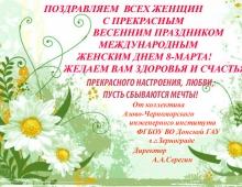 Азово-Черноморский инженерный институт ФГБОУ ВО Донской ГАУ поздравляет с 8 марта 2018