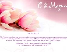 открытка_8 марта_фцск апк
