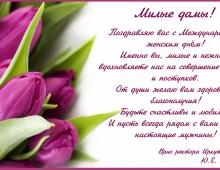 8 марта Иркутский ГАУ