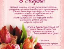 8 marta mlt zieel