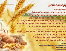 Азово-Черноморский-инженерный-институт-ФГБОУ-ВО-Донской-ГАУ