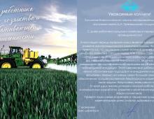 ВНИИ-агрохимии-имени-Д.Н.-Прянишникова
