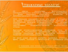 Волгоградский-ГАУ
