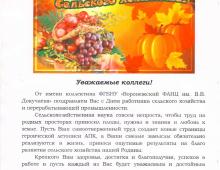 Вороненжский-ФАНЦ-им.-В.В.-Докучаева