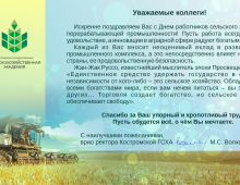 Костромская-ГСХА