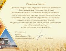 Новосибирский-ГАУ