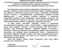 Омский-ГАУ