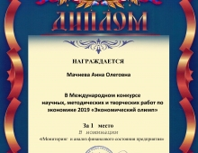 Диплом-МачневаА.О.-сентябрь-2019