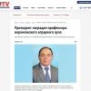 TV ГУБЕРНИЯ: ПРЕЗИДЕНТ НАГРАДИЛ ПРОФЕССОРА ВОРОНЕЖСКОГО АГРАРНОГО ВУЗА