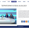 TV-ГУБЕРНИЯ: ТЕРРИТОРИЯ УСПЕХА 26.06.2021