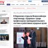 TV ГУБЕРНИЯ: ОТКРЫТИЕ XI ВСЕРОССИЙСКОЙ СПАРТАКИАДЫ «ЗДОРОВЬЕ»